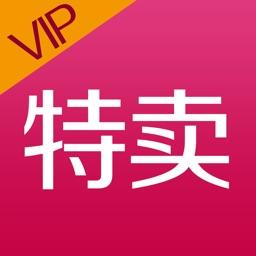 VIP特卖 - 专业大品牌打折扣优惠特卖