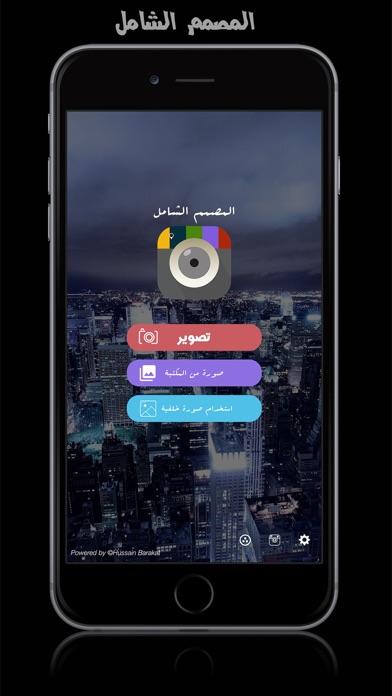 المصمم الشامل : تصميم ، فلاتر ، خطوط و قص الصور app image
