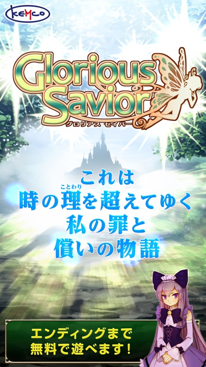 RPG グロリアスセイバー screenshot-0