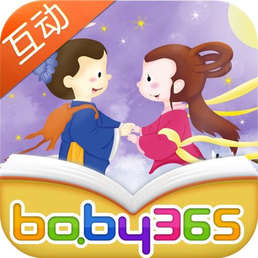 牛郎织女-故事游戏书-baby365