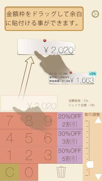 Screenshot #3 pour 消費税・割引電卓