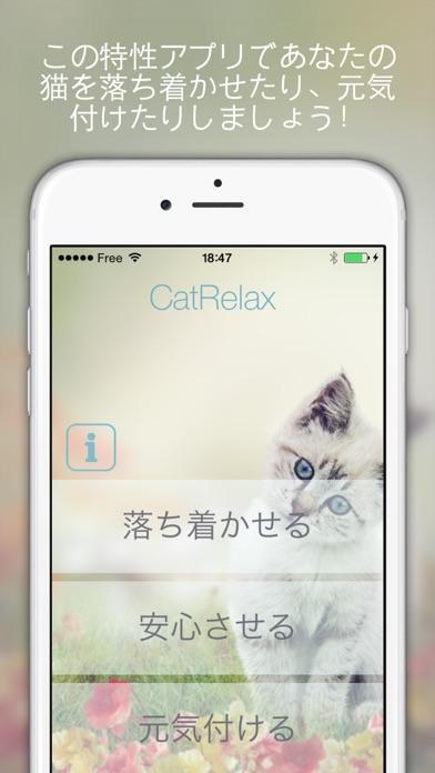 Cat Relax (キャット・リラックス) :リラックスの気分や元気を導くサウンドスケープ . あなたの猫は彼らのために作曲の音楽に反応見て楽しんできてねのおすすめ画像1