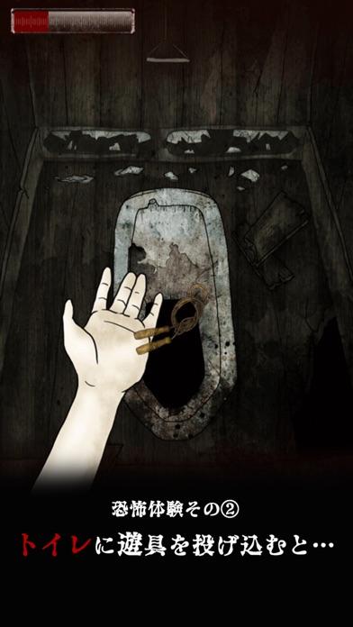 怨念-ダム底の怪談-のスクリーンショット3