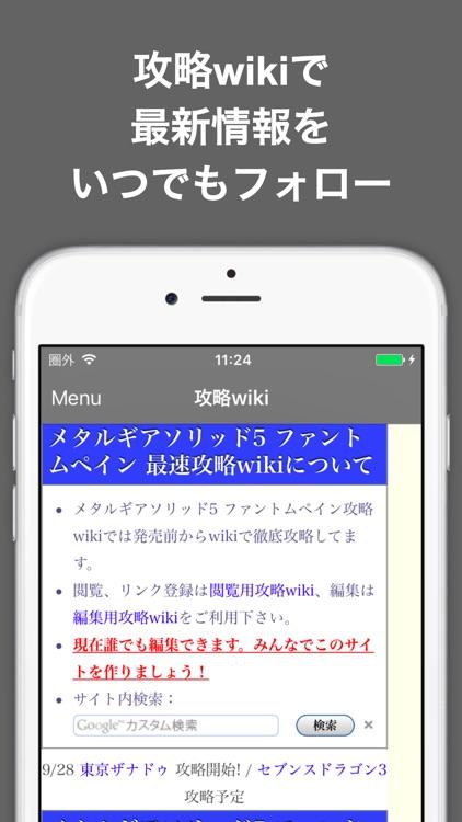 ブログまとめニュース速報 for メタルギアソリッド5(MGSV)