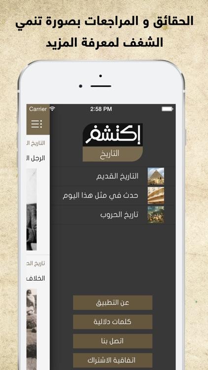 اكتشف التاريخ : تاريخ القبائل و الامم و الحروب عبر الزمن screenshot-4
