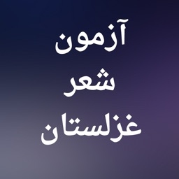 آزمون شعر غزلستان