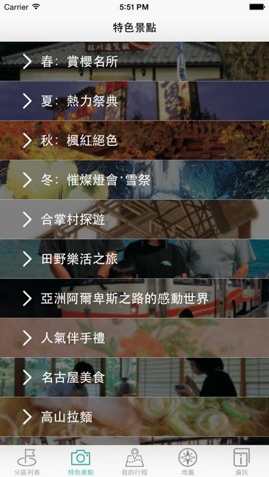 中部北陸完全制霸 Travel Guide Hokuriku屏幕截圖1