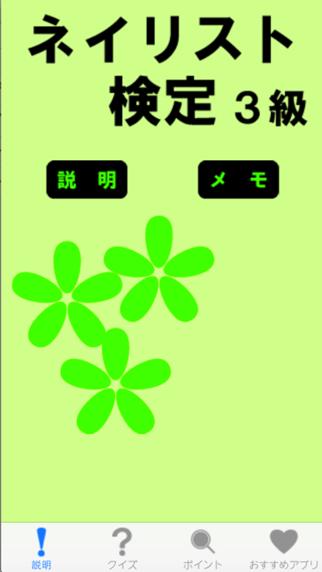 ネイリスト検定3級のおすすめ画像1