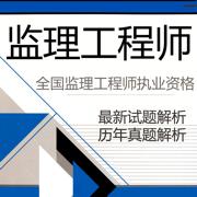监理工程师考试题库 2015最新版