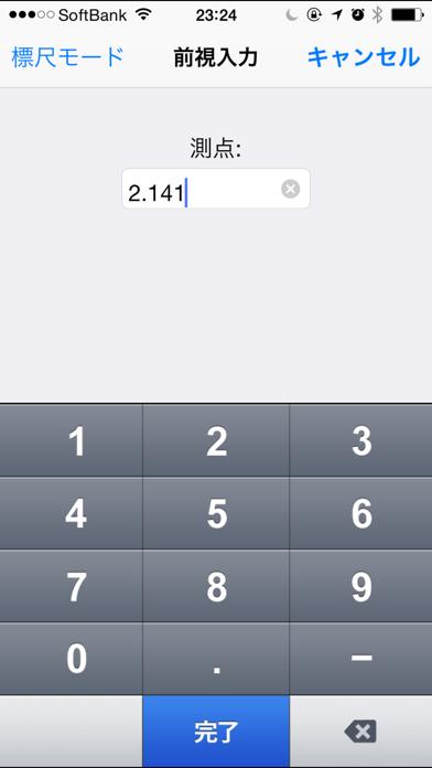 水準測量 ScreenShot2