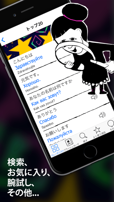 ロシア語 - フラッシュカードやネイティブによる音声付きの無料オフラインフレーズブックのおすすめ画像4