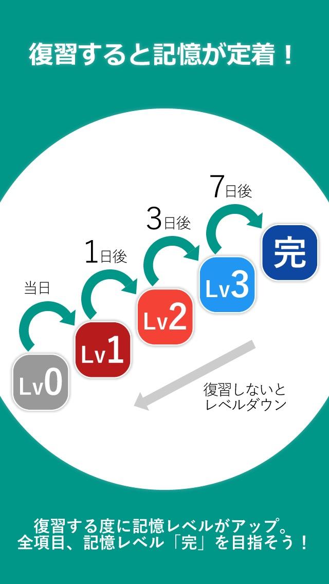 中学歴史 完全記憶(中学社会の無料勉強アプリ)スクリーンショット4