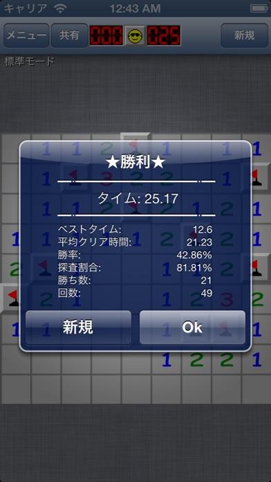 マインスイーパQ プレミアム screenshot1