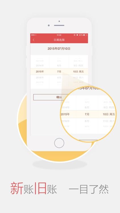 神指记账 - 最简单好用的记账工具 screenshot-3