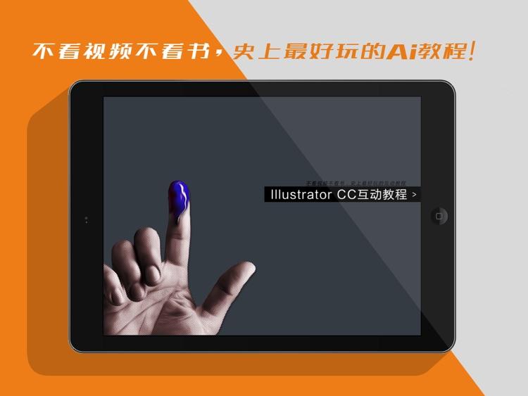 Illustrator CC 互动教程 for iPad