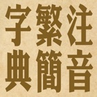 拼音.注音繁簡字典 icon