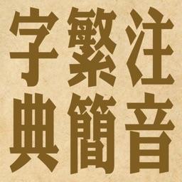 拼音.注音繁簡字典