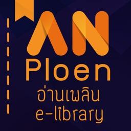Anploen e-library