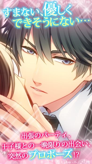 王子さまとイケない契約結婚【かわいいアバター無料恋愛ゲーム】スクリーンショット4