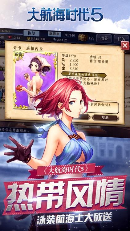 大航海时代5(唯一正版) screenshot-0
