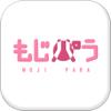 もじパラアプリ