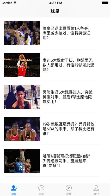 篮球视频 screenshot-0