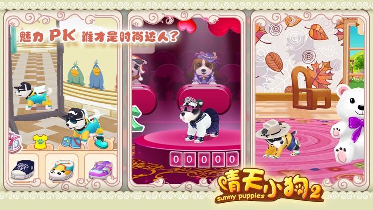 晴天小狗2 -全民最爱的宠物养成游戏