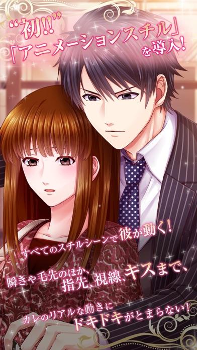 運命の恋をしたオトナたち~女性向け人気恋愛ゲーム・乙女ゲームスクリーンショット3