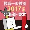 教員採用試験過去問 2017年度版 〜 北海道・東北 教職・一般教養