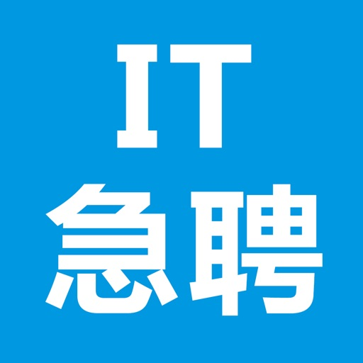 IT急聘-IT行业招聘找工作助手