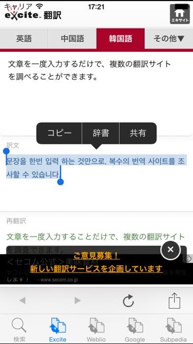 韓国語翻訳のおすすめ画像2
