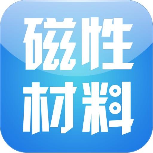 中国磁性材料网