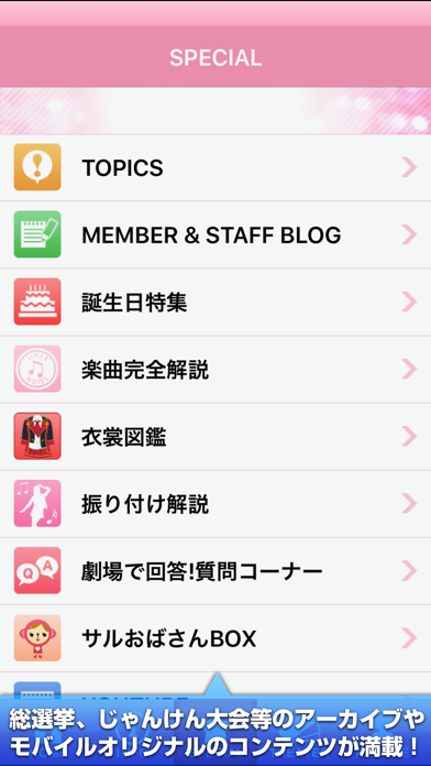 AKB48 Mobile (公式) ScreenShot2