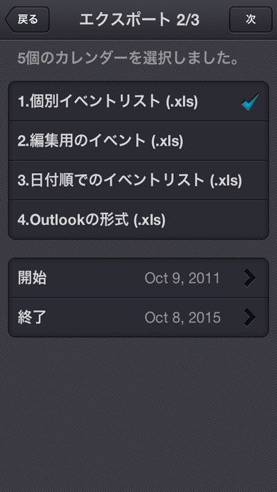 xCalendar - Excelファイル... screenshot1