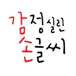 감정실린 손글씨 - 일상편1