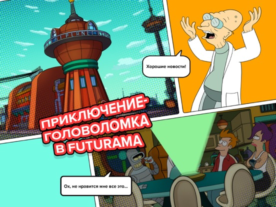 Futurama: Game of Drones для iPad