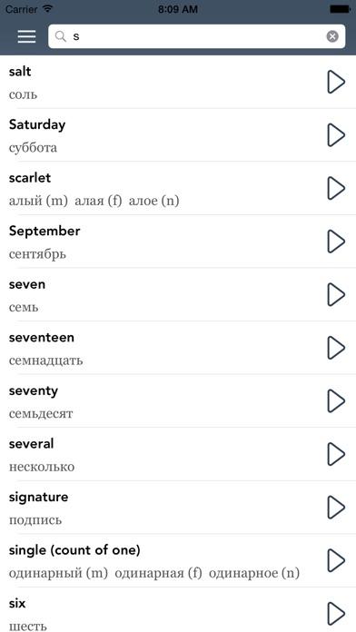 AccelaStudy Russian | English Screenshot 5