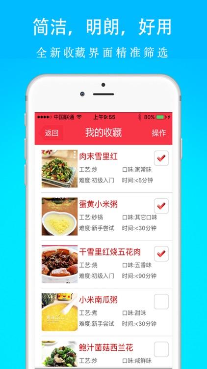 美食菜谱大全-小白下厨房学做饭菜必备烹饪助手 screenshot-4