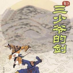三少爷的剑(全集)