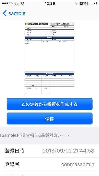 ConMas i-Reporter現場帳票 記録/報告/閲覧のスクリーンショット3