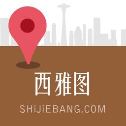 Seattle Offline Map(offline map, GPS, tourist attractions information)