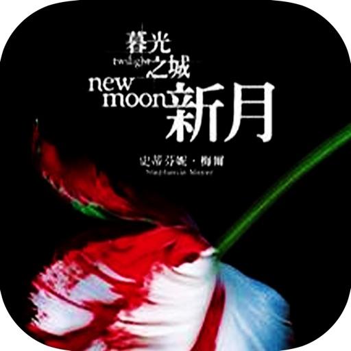 「新月」暮光之城系列小说