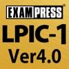 LPIC レベル1 Ver4.0 問題集 - iPhoneアプリ