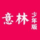 《意林·少年版》 icon