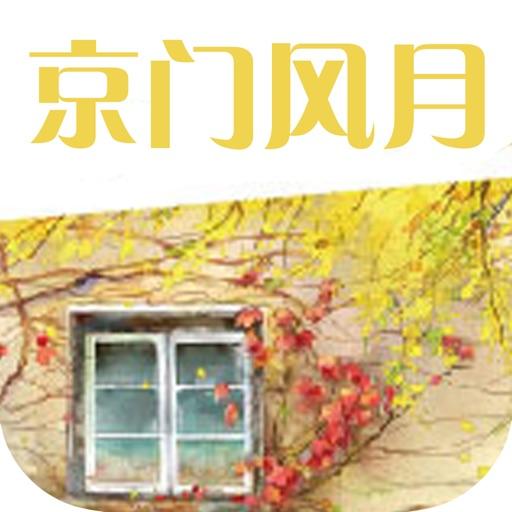 京门风月:古典言情女性小说【海量免费好书】