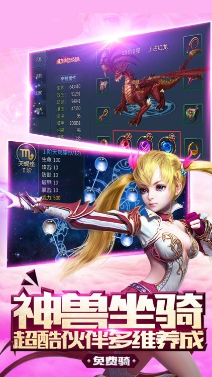上古奇迹(OL) screenshot-3