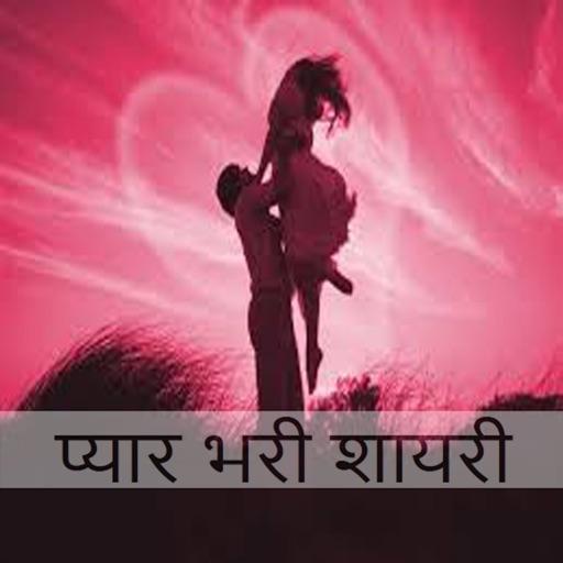 Hindi Love Shayari by Muhammad Wahhab Mirxa