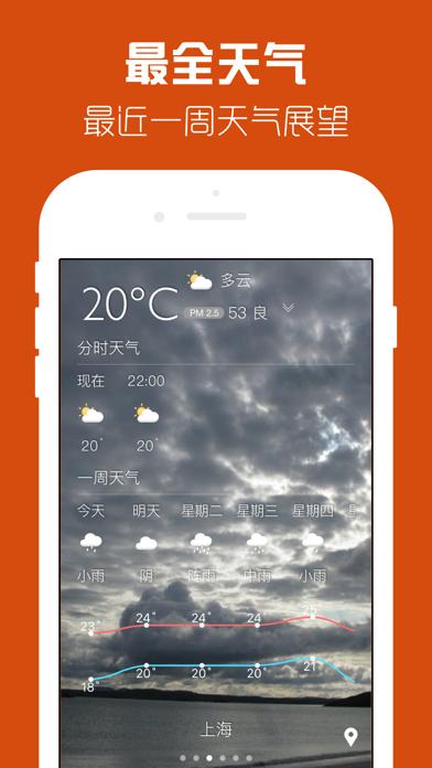 最も全天気- air china my weather appのおすすめ画像1