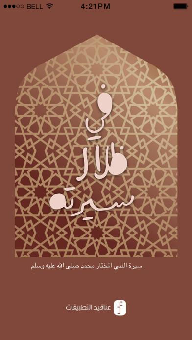 في ظلال سيرته - سيرة النبي صلى الله عليه وسلملقطة شاشة1