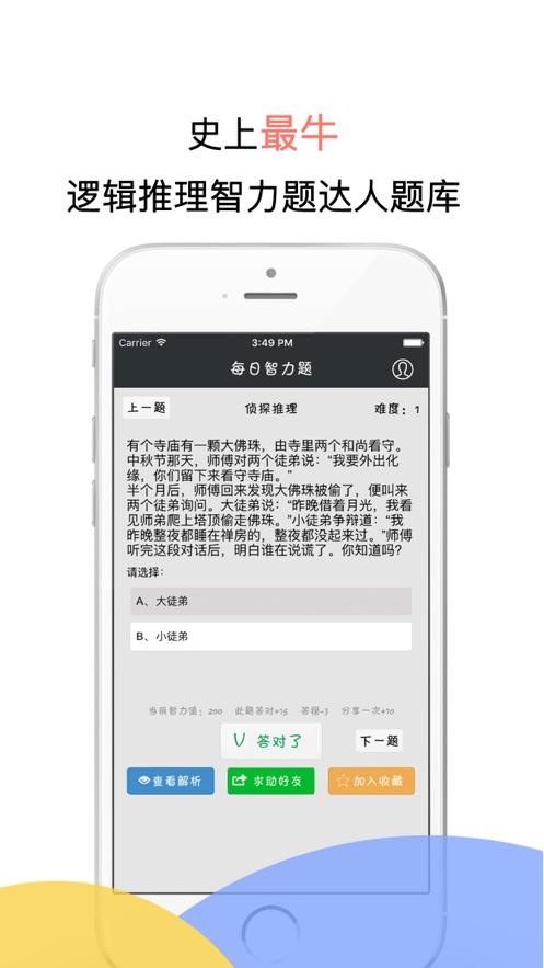 天天智力题- 史上最强逻辑思维知识大全 App 截图